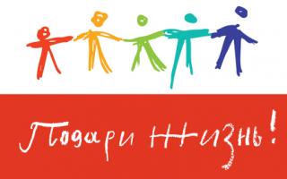 Благотворительный фонд помощи детям с онкогематологическими и иными тяжелыми заболеваниями «подари жизнь» — как обратиться, отзывы