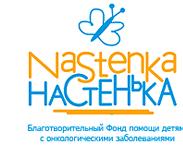 Благотворительный фонд «Настенька» — помощь детям с онкологическими заболеваниями