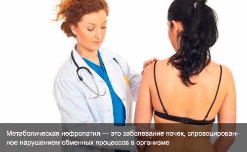 Нефропатия - стадии поражения почек, симптомы и причины