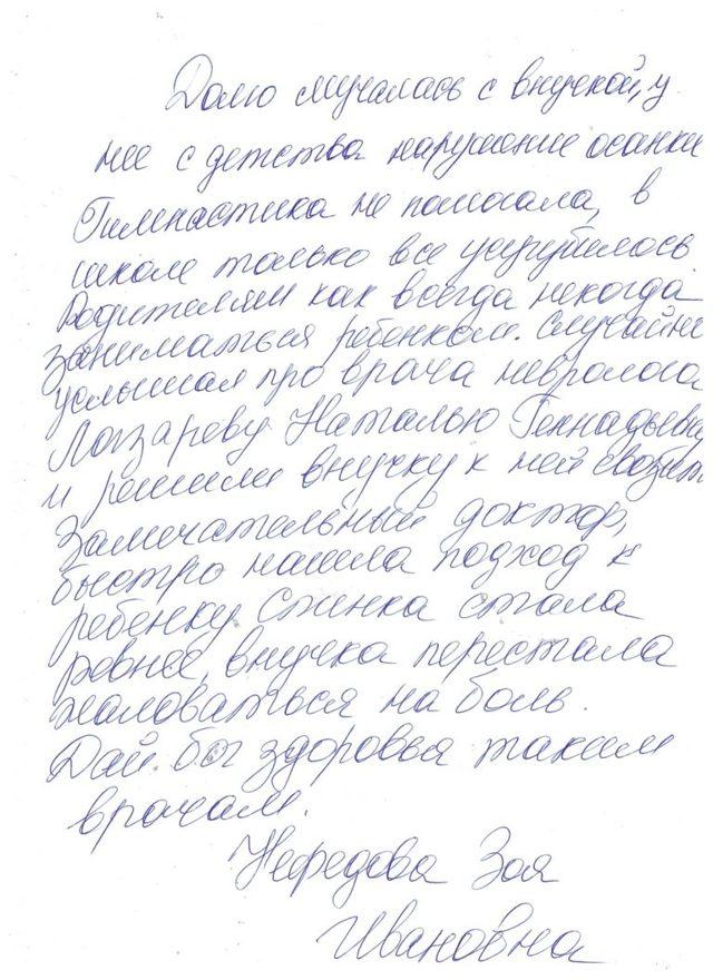 Уникальная операция для лечения врожденного сколиоза выполняется в НИДОИ им. Г.И.Турнера, СПБ