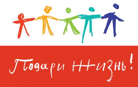 Благотворительный фонд помощи детям с онкогематологическими и иными тяжелыми заболеваниями «Подари Жизнь» - как обратиться, отзывы