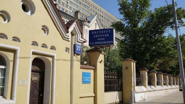 Институт хирургии им. А.В. Вишневского - все хирургические клиники Москвы