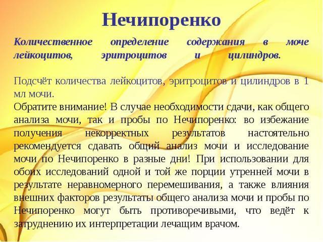 Анализ мочи по Нечипоренко – расшифровка показателей, нормы и отклонения