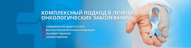 Центральная клиническая больница №2 им. Н.А. Семашко ОАО