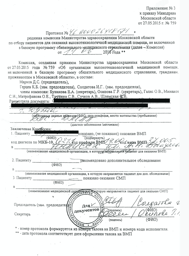 Квота на ВМП в 2018 году - порядок получения квот на высокотехнологичную медицинскую помощь-2018 в России