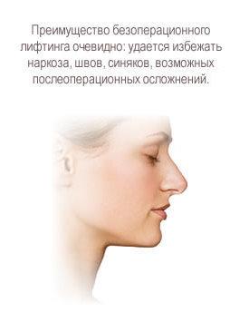 Подтяжка лица – все виды эффективного лифтинга лица с операцией и без