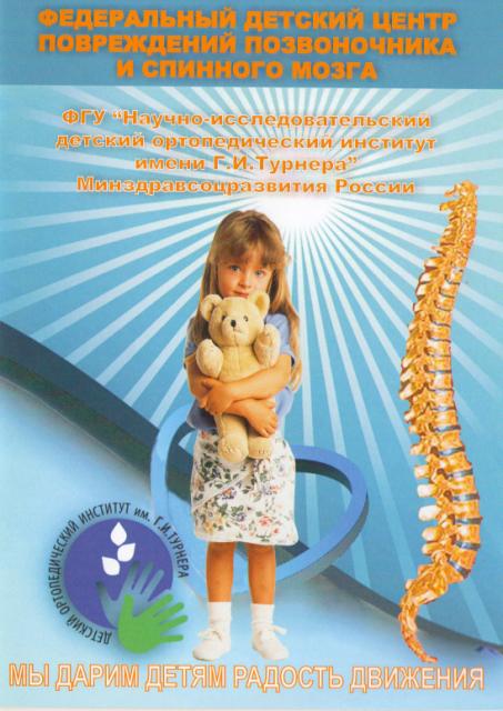 Центр неотложной помощи детям с травмами позвоночника в СПб - о работе Центра рассказывает Виссарионов С.В.