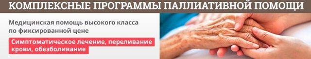Где удалить полипы в матке - рейтинг клиник в Москве и Санкт Петербурге, цены и отзывы