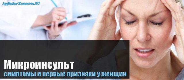 Симптомы и признаки микроинсультов у мужчин и женщин – последствия ТИА